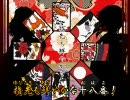 【ニコカラ】鏡音八八花合戦【レンpartあり】