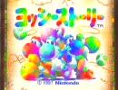 【N64】ヨッシーストーリー のほほんと実況プレイ
