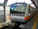 JR東日本E233系走行音