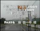 台湾ドライブ旅行台灣開車旅遊 2009Part6