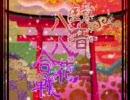 【歌ってみた】鏡音八八花合戦【akira_b】