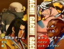 【MUGEN】GACHI!祭 漢の大晦日タッグトーナメント Final