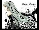 【初音ミク】オリジナル曲 「NeverNever」