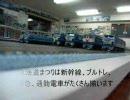 第11回国際鉄道模型コンベンション・神奈川運転倶楽部【予告編】