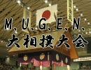 MUGEN大相撲大会