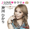 NEW 都度課金動画☆パラパラ♥ ♪LOVE♥キラリ☆ -St. Valentine s MIX-  /神河ひかり