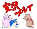 【Karineko・犬・鮫】新春!実況者による新年会☆二次会