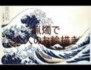 【蝋燭芸術】大人のお絵描き・富嶽三十六