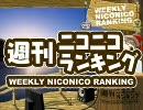 週刊ニコニコランキング #139 -1月第1週-