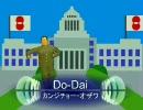 【MikuMikuDance】オザワで「Do-Dai」
