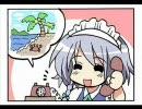 【東方S4】メイドさんの日々SP 海