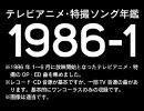 テレビアニメ・特撮ソング年鑑 1986-1  ノンストップメドレー