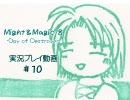 Might&Magic8 実況プレイ動画#10 -これこそが水牛?-