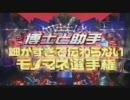 【細かすぎて伝わらないモノマネ選手権】E