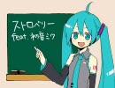 【ニコカラ】ストロベリー fullver.【初音ミク】