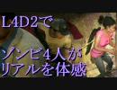 【カオス実況】Left4Dead2を4人で実況してみたリアリズム編第3話