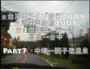 台湾ドライブ旅行台灣開車旅遊 2009Part7