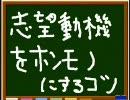 【ゆっくり】第16回 ニコニコ就活セミナー・ES面接+α編【就職活動】