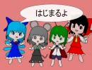 【東方】チルノと小さな仲間たち【アニメーション】