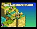 Final Fantasy Tactics Advance(FFTA)プレイ動画 36「マーシュ待ち伏せをくらう」