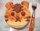 【ふつうの】フライパンで!米粉カスタードケーキ【料理祭出品作】