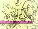 ラマーズP週間ランキング 2010年1月11日号【+周年集計】