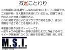 【MUGEN】 MUGEN STORIES INFINITY 番外編