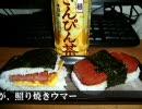 【料理祭出品作】ポークたまごおにぎり&Spam Musubi thumbnail