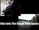 宇宙から海までダイブする(BGM変更)