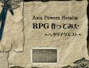 【ヘタリア】RPG作ってみた ~ヘタクエ~【Part21】