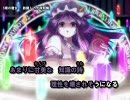 【東方ニコカラ】6階の魔女【鉄腕トカゲ探知機】