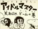 【手描き】 杉浦茂風アイドルマスター・大あばれドームの巻