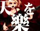 【ソロで】天樂を歌ってみた【SIN】 thumbnail