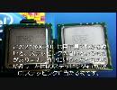 Core i7 920 4.2GHz 常用講座
