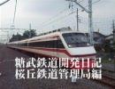 糖武鉄道桜丘鉄道管理局 最終回:糖武博物館
