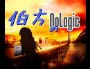 【伯方シオ】伯方no Logic