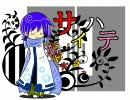 【KAITOカバー】サイハテ/初音ミク