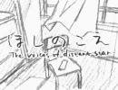 【新海誠】ほしのこえ オリジナル版(絵コンテ)