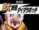 【VBA 録画】ゲゲゲの鬼太郎 危機一髪 ! 妖怪列島 プレイ動画 PART03