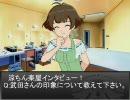 武田さんの印象を涼ちんにインタビュー!