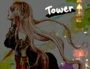 タワーを歌ってみたbyランコ