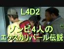 【カオス実況】Left4Dead2を4人で実況してみたエクスカリバール伝説