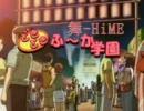舞-HiME「どきどき風華学園GS 2ndKiss」