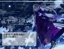 【UTAU】忘音ミラにミヤコワスレを歌わせてみた【g上げテスト】