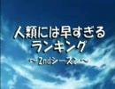 人類には早すぎるランキング~2ndシーズン~