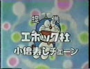 【懐かCM】1991年12月31日に放送されていたCM①