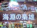 【QoD】ニコニココミュニティギルドマッチ海淵の梟雄(2010/1/15)