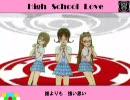 アイドルマスター 「High School Love」 (feat. トロステ)