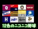 【野球替え歌】12色のニコニコ野球 thumbnail