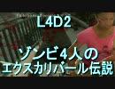 【カオス実況】Left4Dead2を4人で実況してみたエクスカリバール伝説2